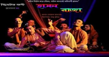 Inter University Drama Festival held at CoU