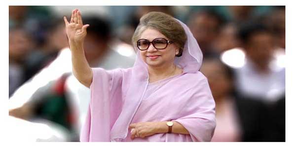 বেগম খালেদা জিয়া
