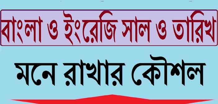 বাংলা সাল
