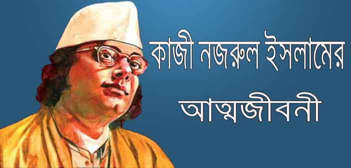 কাজী নজরুল
